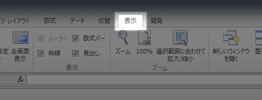 エクセルで同ファイル内のシートを並べて表示