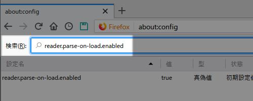 FirefoxのリーダービューがFoxReplaceと競合する