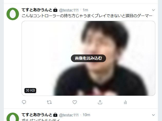 新デザインのツイッターで画像を非表示にする方法