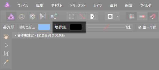Affinity Photo で点線を描く方法
