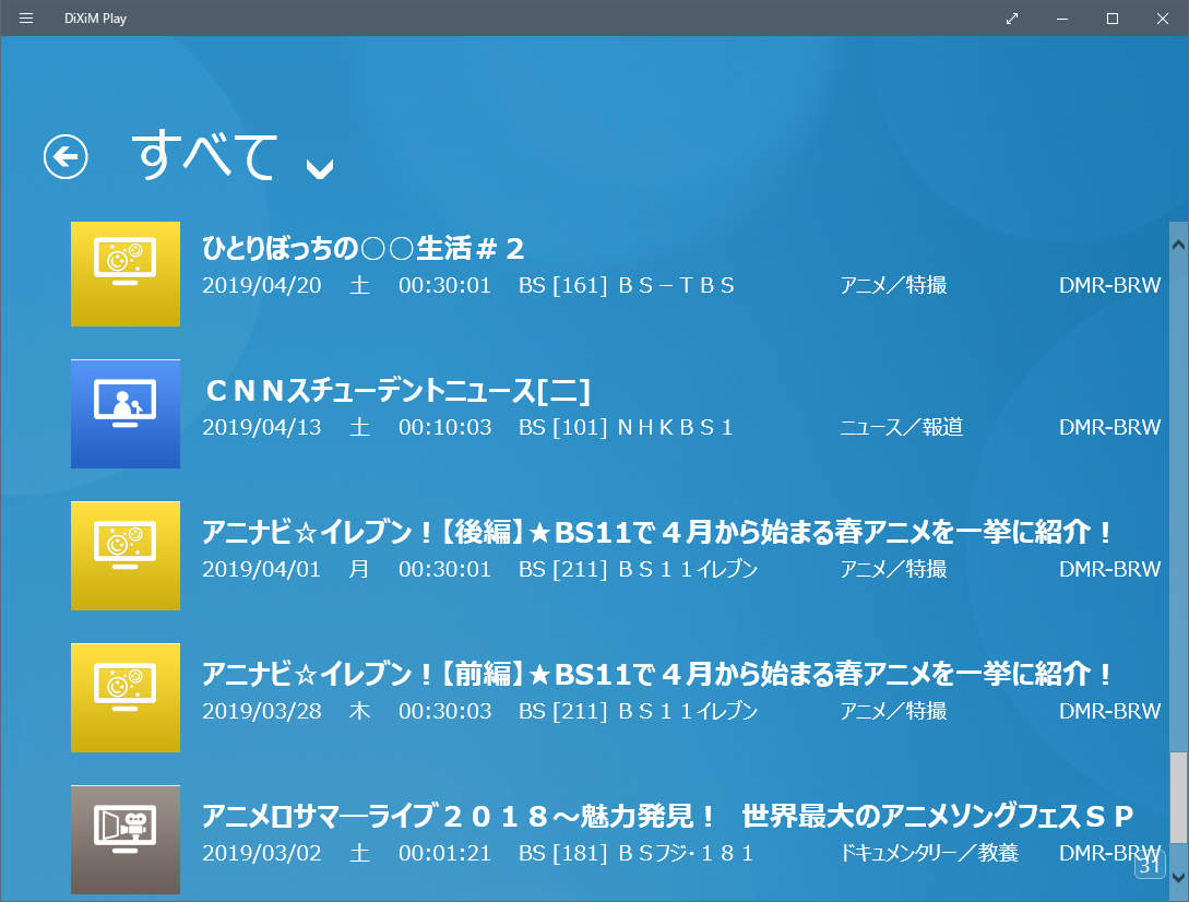 DiXiM Play と PC TV Plus を比較