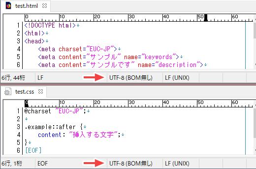 HTML・CSSの文字コードを一括変換する