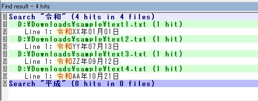 Notepad++:複数ファイル内の文字列を置換する
