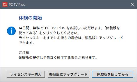 「PC TV Plus」を使って、PC で DIGA の録画を見る