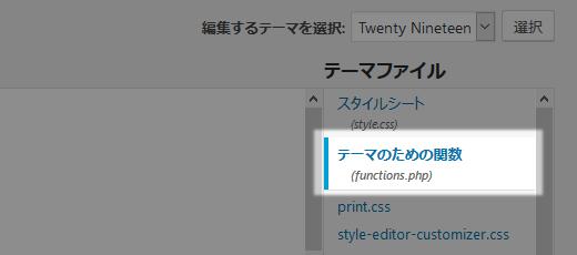 WordPress の functions.php