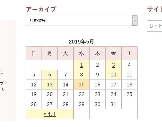 WordPress:ブログ更新日をカレンダーに表示する