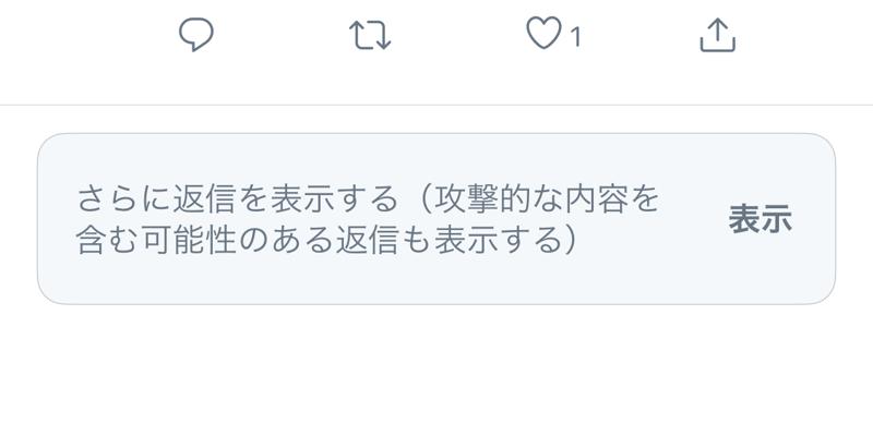 Twitter:アカウントがシャドウBanされているか確認する