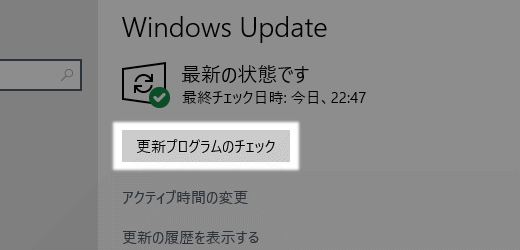 Windows10 の Windows Update