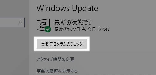 Windows10 の Windows Update
