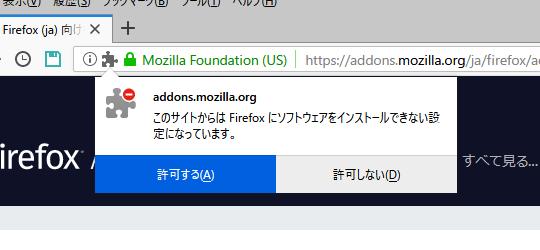 Firefox:アドオン公式サイトで「インストールできない設定」と言われる