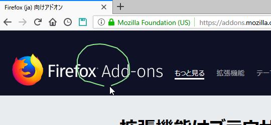 Firefox:アドオンをすべてのサイトで有効にする