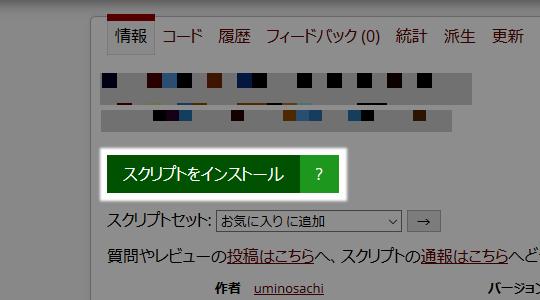 Greasy Fork でユーザースクリプトをインストール