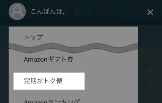 Amazonの定期おトク便を使ってみた