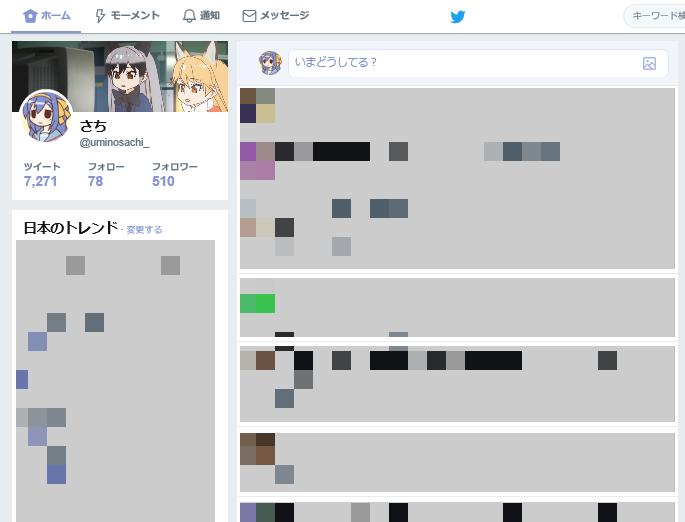 ツイッターの UI を強制的に旧デザインに戻す