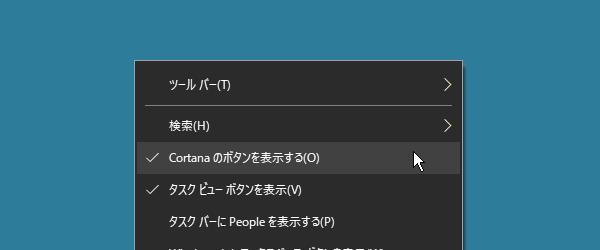 Windows の Cortana(コルタナ) を非表示にする