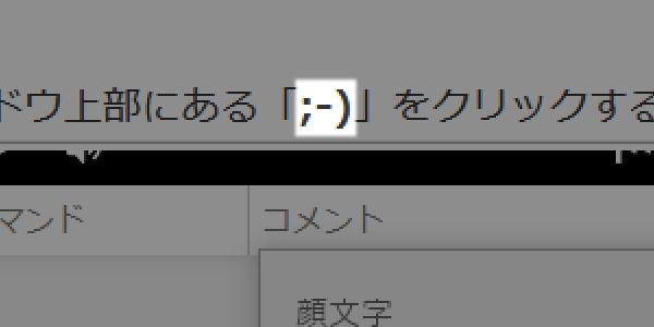 WordPress で欧米の顔文字が絵文字に変換されるのを止める