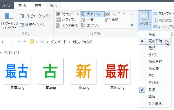 Windows10:エクスプローラーで「並べ替え」ができない