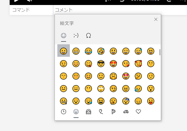 Windows10 絵文字の入力