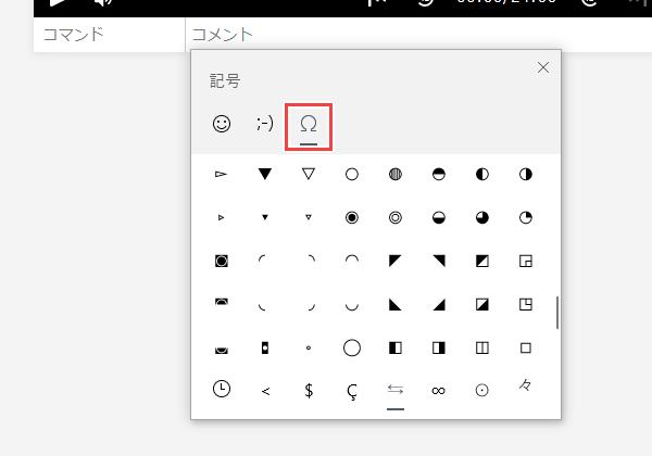 Windows10 絵文字 入力