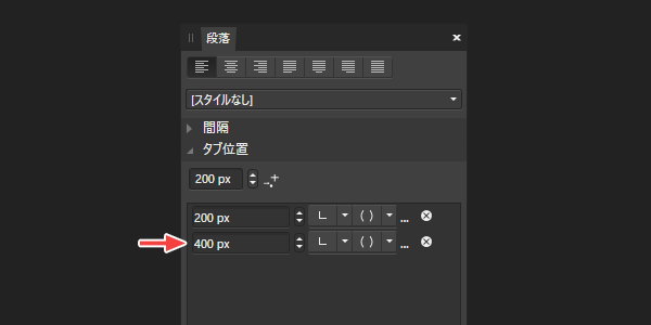 Affinity Photo で「Tab」スペースの幅を調整する