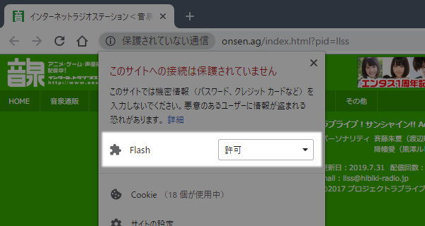 Chrome76 で Flash を使う