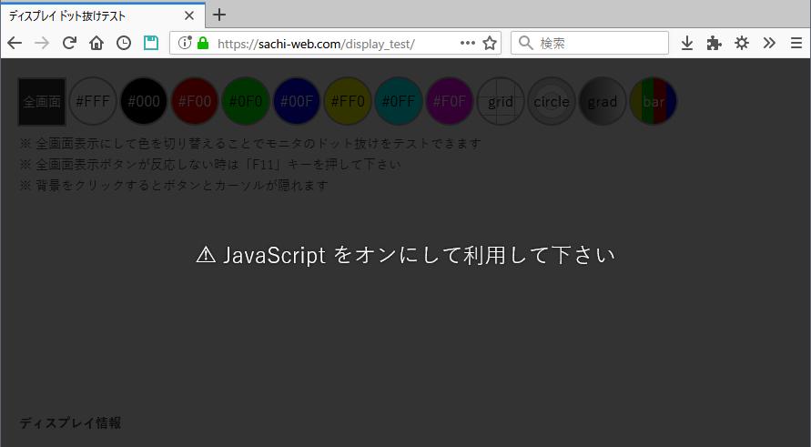 Firefox:サイト制作時、簡単に JavaScript をオフにする方法