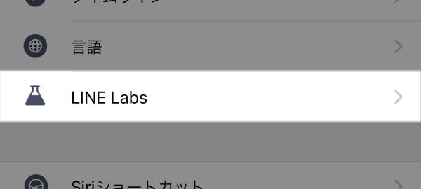 LINE 設定 LINE Labs