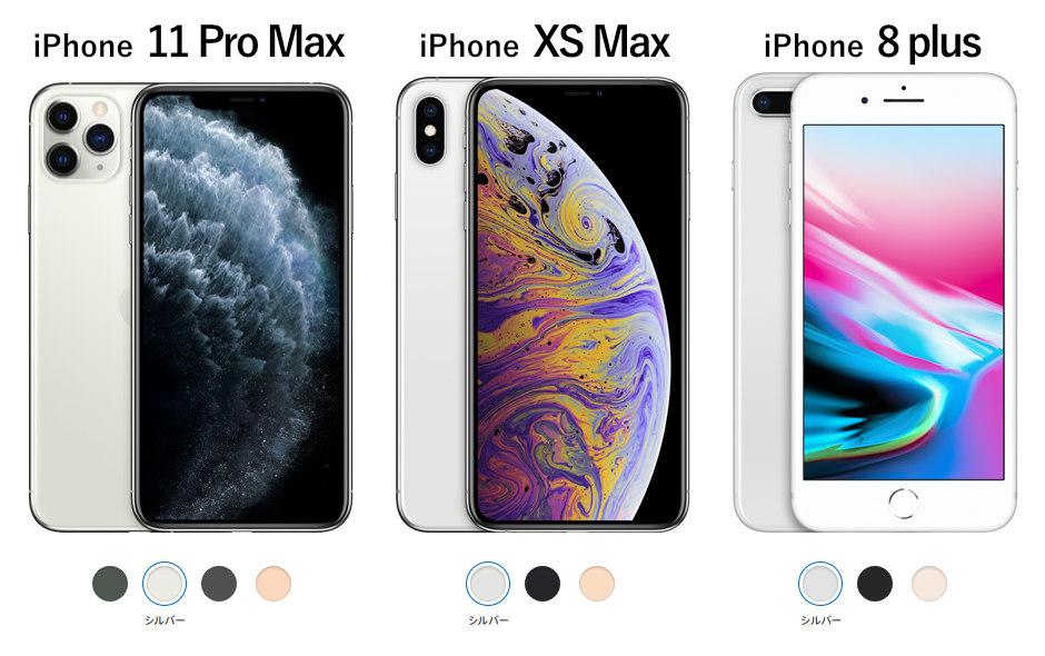 iPhone 11 Pro Max, XS Max, 8 plus の外観サイズ比較