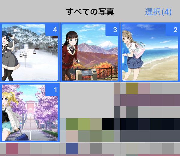 iPhone:写真やスクリーンショットを連結する