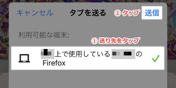 iPhone(Safari)で見ているサイトを PC の Firefox に送る方法