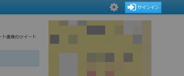 ツイッター:「リツイート直後のツイートを表示するやつ」を使う