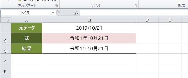 エクセル:関数や式をテキストとして表示する方法
