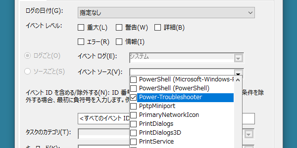 Windows:スリープから勝手に復帰する件
