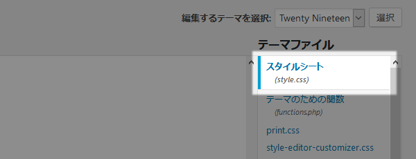 WordPress の style.css