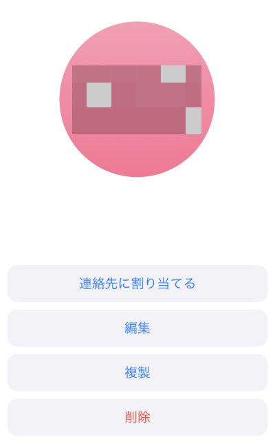 iPhone: Apple ID のプロフィール画像を削除する