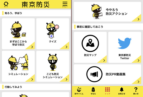 東京都防災アプリ