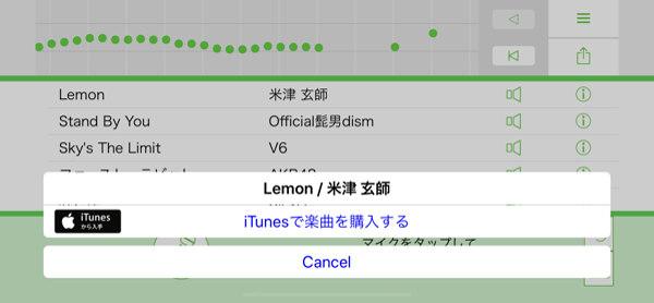 iPhone:歌っちゃお検索(弾いちゃお検索)を使ってみた