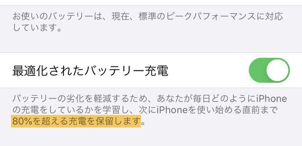 iPhone:充電が80%で止まってしまう時の対処法