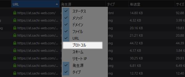 ウェブサイトが「HTTP/2」で読み込まれているか確認する方法