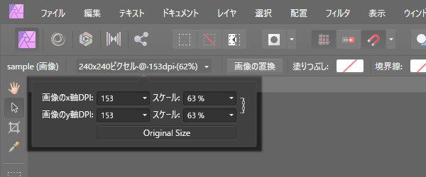 Affinity Photo:画像レイヤーを原寸サイズに戻す方法