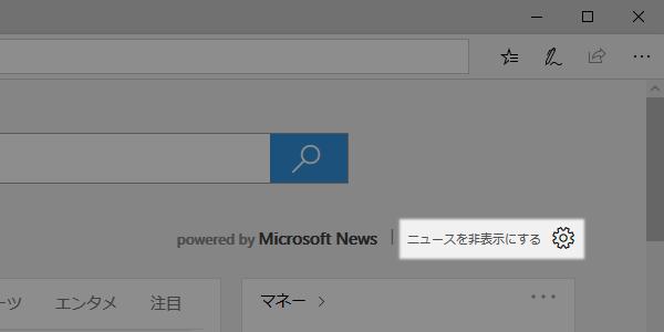 Edgeのスタートページに表示されるニュースを非表示にする
