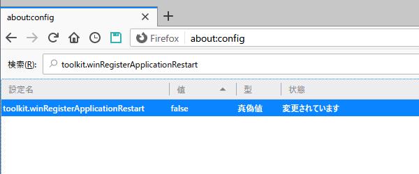 PC(Windows)を起動すると Firefox が勝手に立ち上がる