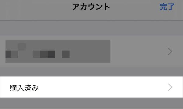 iPhone:アプリのダウンロード(インストール)履歴を確認する