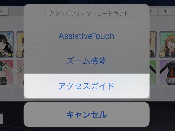 iPhone:画面収録で邪魔になる「ホームバー」を消す方法