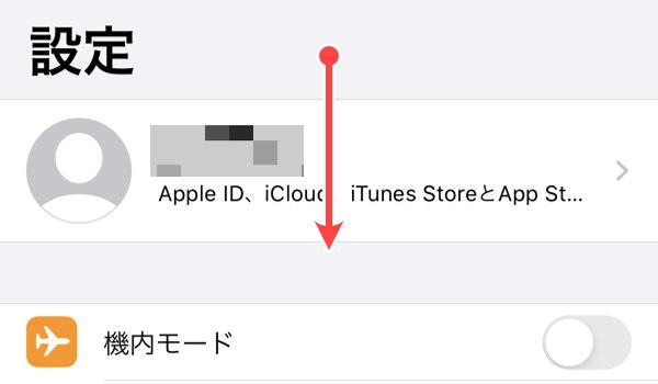 iPhone:「設定」にあるアプリの中から目的のものを素早く探す