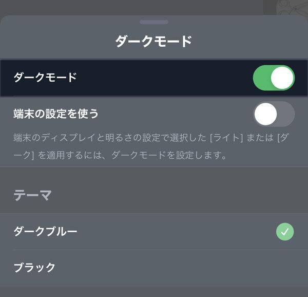 ツイッター:ダークモードを使う方法【iPhone版】