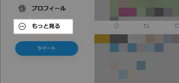 ツイッター:ダークモードを使う方法【PCウェブ版】