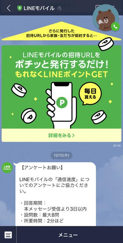 LINE電話をしながらLINEのトークを見る方法