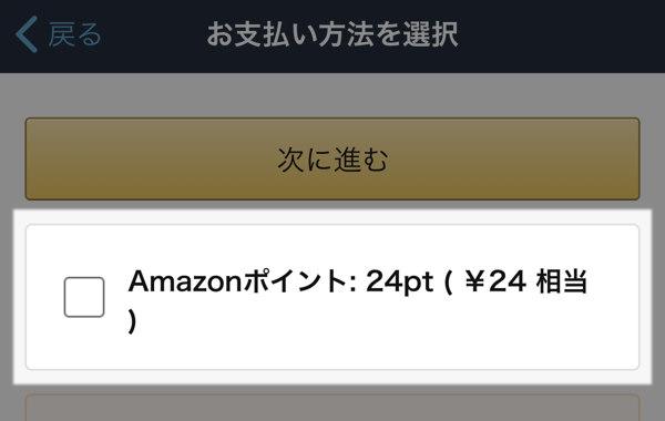 Amazonの公式アプリ(iPhone)経由で買うときにポイントを使いたい