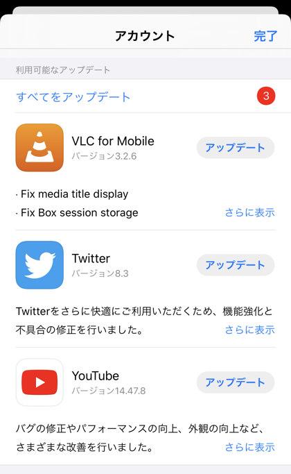 iPhone:App Store のアップデート画面に簡単に移動する方法
